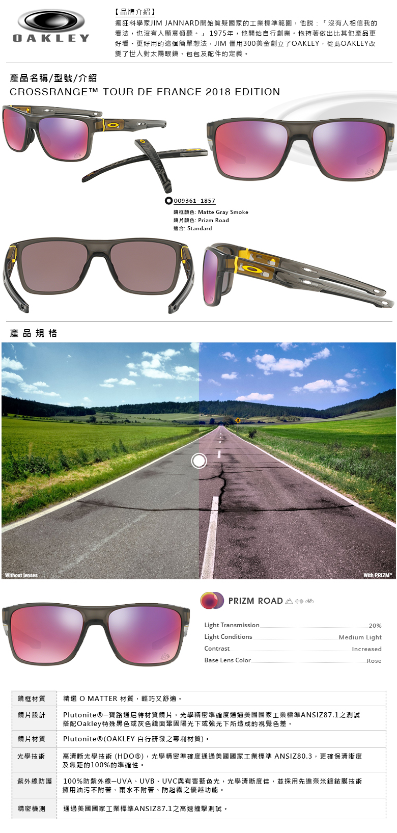 2cb8633899 OAKLEY CROSSRANGE™ TOUR DE FRANCE 2018 EDITION 2018 環法紀念款質感半透明.  Description  Shipping and Warranty  Return. 商品出貨流程