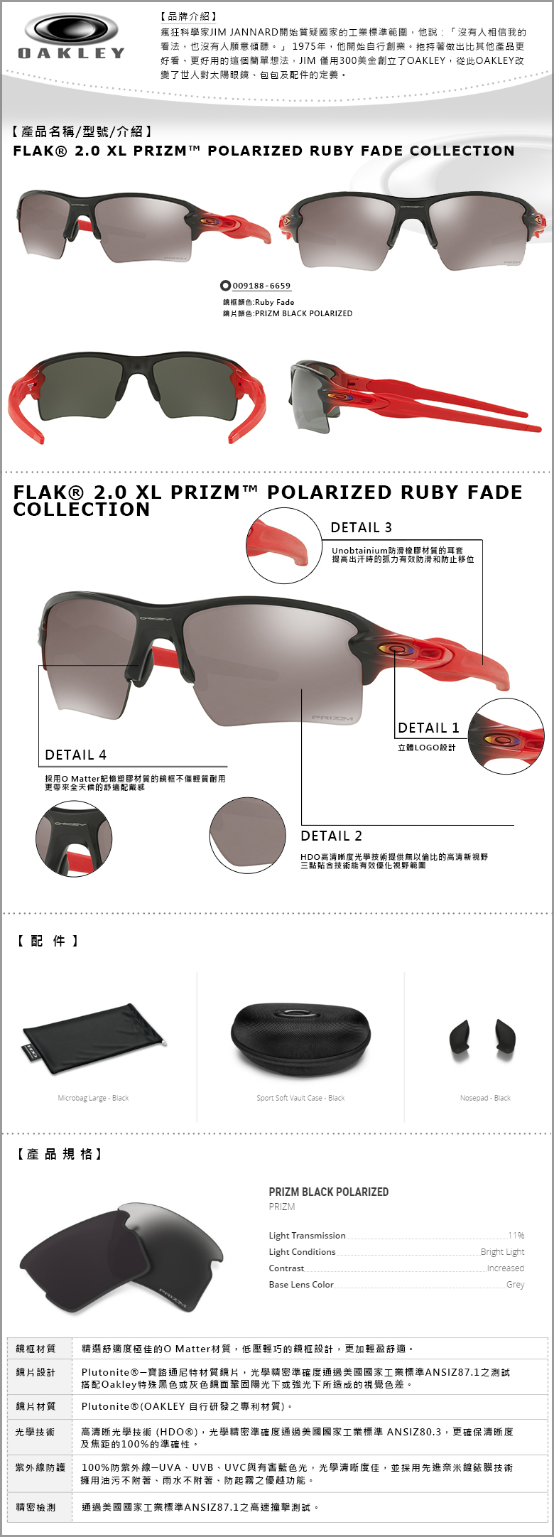 0c6a476f678 OAKLEY FLAK® 2.0 XL PRIZM™ POLARIZED RUBY FADE COLLECTION. Description   Shipping and Warranty  Return. 商品出貨流程
