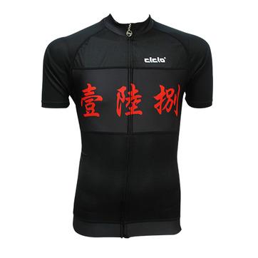 CICLO 短車衣-壹陸捌